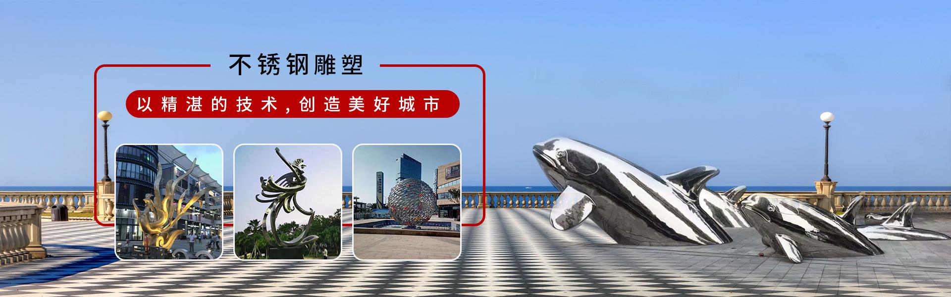 郑州玻璃钢雕塑,郑州不锈钢雕塑,郑州水泥雕塑